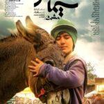 دانلود فیلم ایرانی سينما خر (مشمشه)