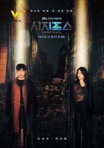 دانلود سریال کره ای افسانه سیزیف Sisyphus: The Myth 2021