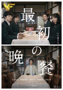 دانلود فیلم اولین شام The First Supper 2019