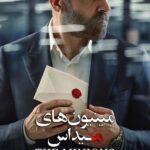 دانلود سریال مینیون های میداس The Minions of Midas دوبله فارسی