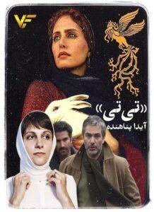 دانلود فیلم ایرانی تی تی