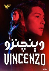 دانلود سریال وینچنزو Vincenzo 2021