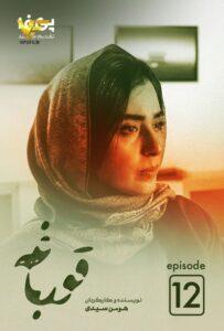 دانلود قسمت دوازدهم سریال ایرانی قورباغه