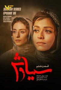 دانلود قسمت ششم سریال ایرانی سیاوش