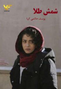 دانلود فیلم ایرانی شمش طلا