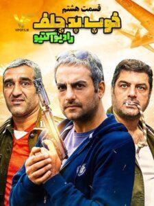 دانلود قسمت هشتم سریال ایرانی خوب بد جلف: رادیو اکتیو
