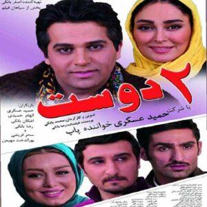 دانلود فیلم ایرانی دو دوست