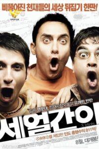 دانلود فیلم سه احمق 3 Idiots 2009 دوبله فارسی