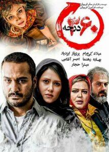 دانلود فیلم ایرانی 360 درجه