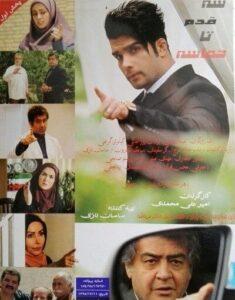 دانلود فیلم ایرانی 3 قدم تا حماسه