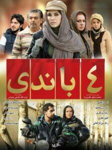 دانلود فیلم ایرانی چهار باندی