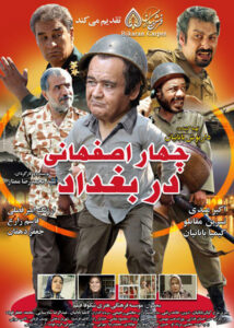 دانلود فیلم ایرانی چهار اصفهانی در بغداد