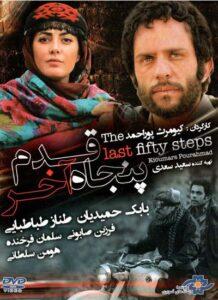 دانلود فیلم ایرانی 50 قدم آخر