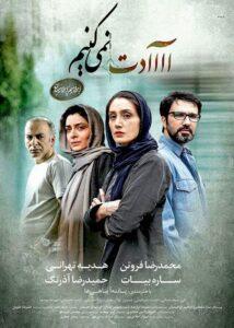 دانلود فیلم ایرانی عادت نمیکنیم