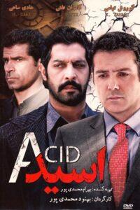 دانلود فیلم ایرانی اسید