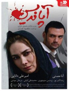 دانلود فیلم ایرانی آپاندیس