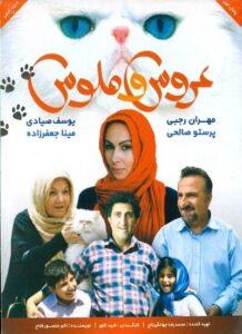 دانلود فیلم ایرانی عروس و ملوس