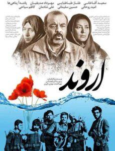 دانلود فیلم ایرانی اروند