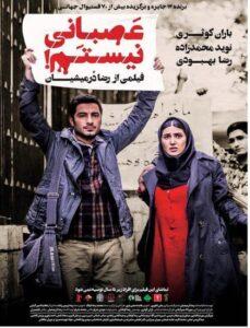 دانلود فیلم ایرانی عصبانی نیستم