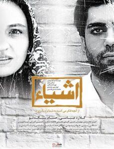 دانلود فیلم ایرانی اشیا از آنچه در آینه میبینید به شما نزدیکترند