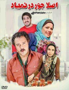 دانلود فیلم ایرانی اصلا جور در نمیاد