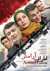 دانلود فیلم ایرانی اطراف آرامش