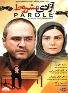 دانلود فیلم ایرانی آزادی مشروط