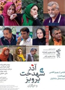 دانلود فیلم ایرانی آذر شهدخت پرویز و دیگران