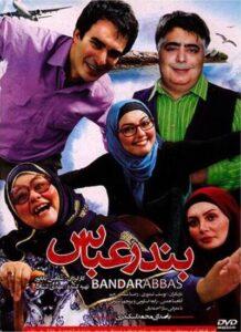 دانلود فیلم ایرانی بندرعباس