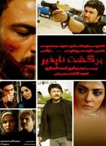 دانلود فیلم ایرانی برگشت ناپذیر