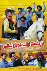 دانلود فیلم ایرانی بازگشت لوک خوش شانس