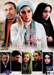 دانلود فیلم ایرانی بشارت به یک شهروند هزاره سوم