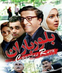 دانلود فیلم ایرانی بلور باران