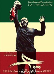 دانلود فیلم ایرانی چ