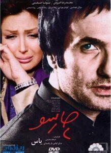 دانلود فیلم ایرانی چارسو