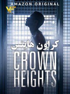 دانلود فیلم کراون هایتس Crown Heights 2017