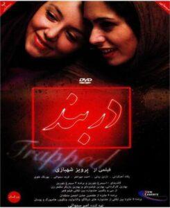 دانلود فیلم ایرانی دربند