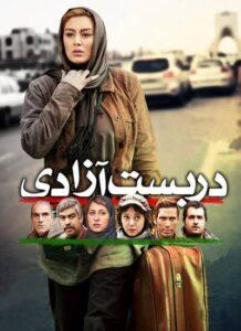 دانلود فیلم ایرانی دربست آزادی