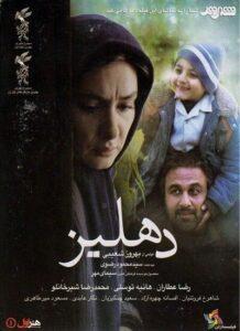 دانلود فیلم ایرانی دهلیز