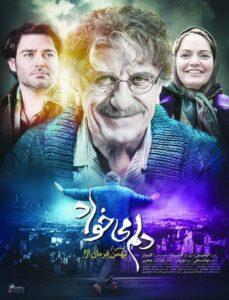 دانلود فیلم ایرانی دلم میخواد