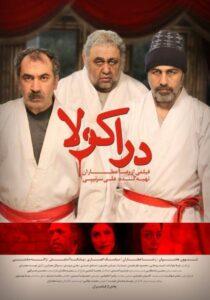 دانلود فیلم ایرانی دراکولا