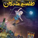 دانلود انیمیشن طلسم شدگان Disenchantment 2021 دوبله فارسی