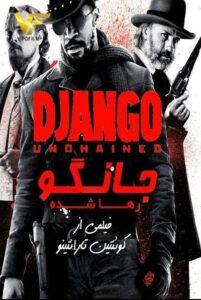 دانلود فیلم جانگوی از بند رهاشده Django Unchained 2012 دوبله فارسی