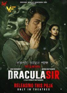 دانلود فیلم هندی آقای دراکولا Dracula Sir 2020 دوبله فارسی