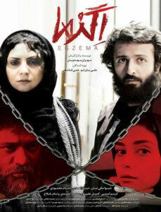 دانلود فیلم ایرانی اگزما