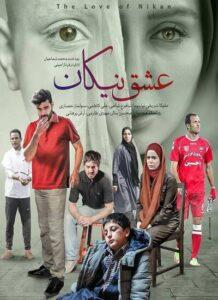 دانلود فیلم ایرانی عشق نیکان
