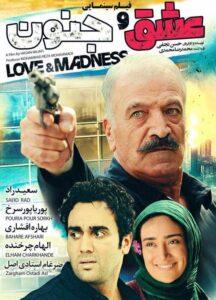 دانلود فیلم ایرانی عشق و جنون
