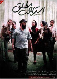 دانلود فیلم ایرانی استراحت مطلق
