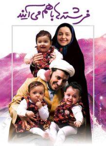دانلود فیلم ایرانی فرشته ها باهم می آیند