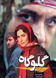 دانلود فیلم ایرانی گلوگاه